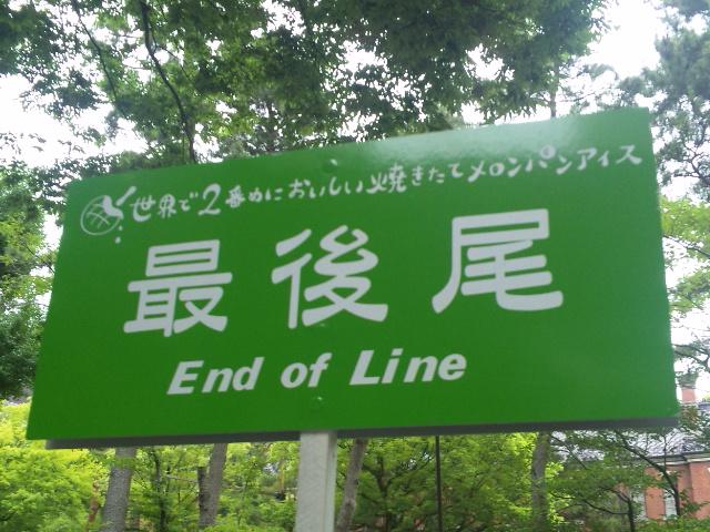 休日を娘と金沢で過ごす (2)