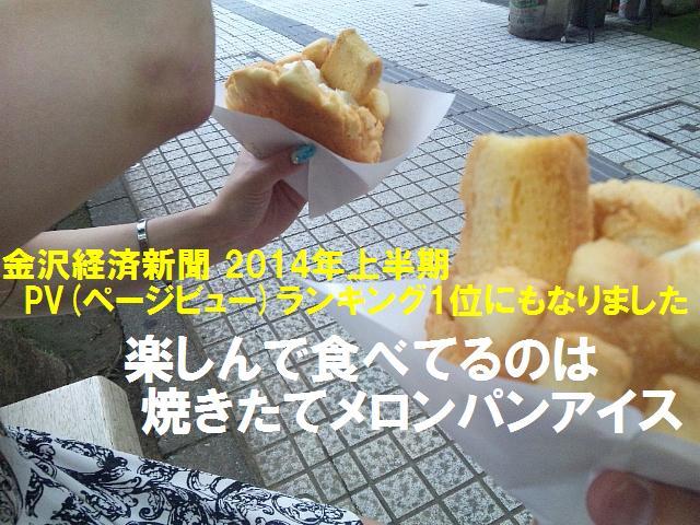 休日を娘と金沢で過ごす (3)
