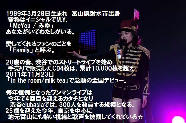 水越 結花ワンマンホールライブ 初撮影 (2)