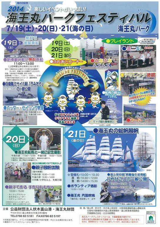 2014海王丸パークフェスティバル