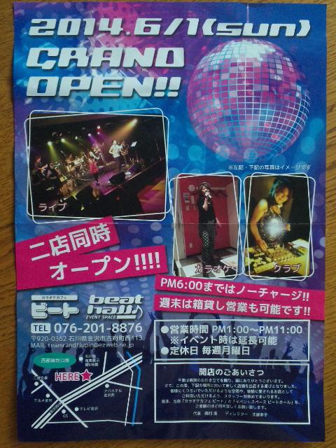 カラオケカフェ ビート&beat hall (1)