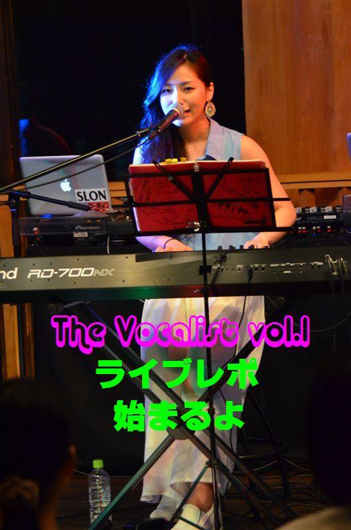 The Vocalist レポ始まるよ♪