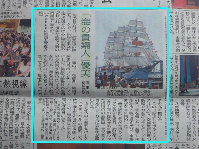 2014海王丸パークフェスティバル (5)