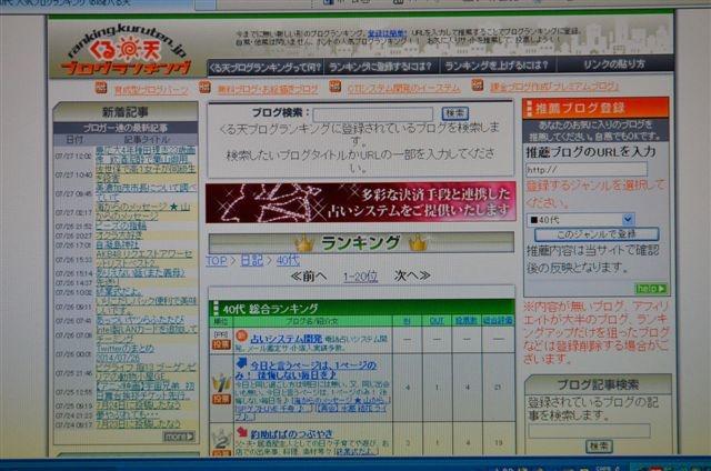 くる天 ブログランキング 40代 総合ランキング