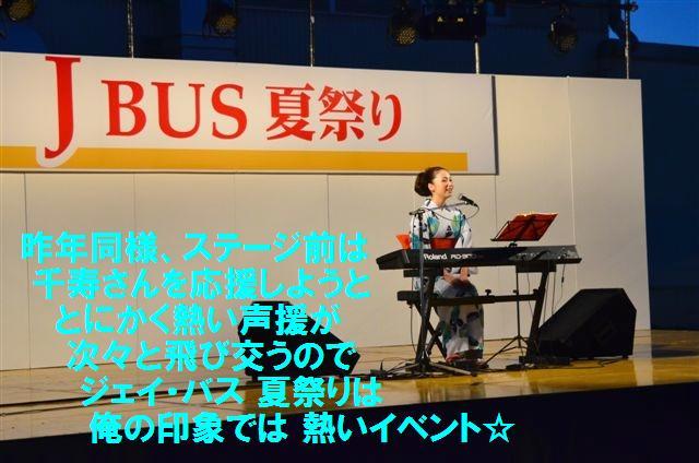 JBUS 2014 (11)