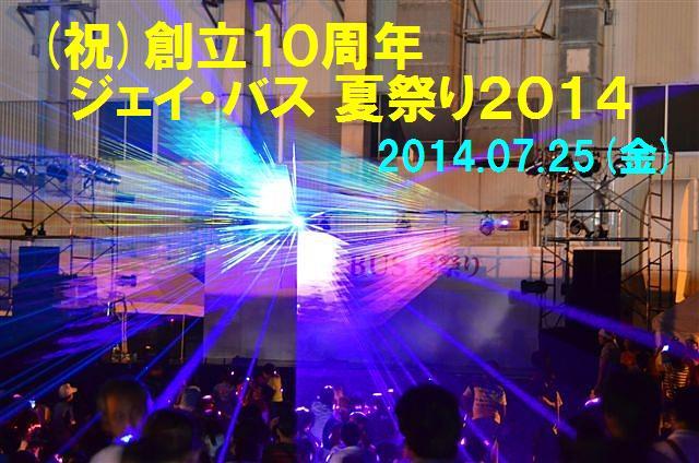 JBUS 2014 (S)