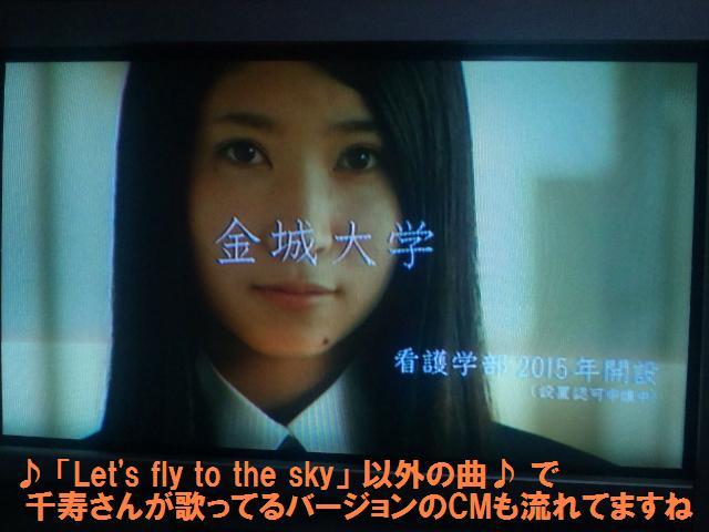 新作☆テレビCMに千寿さんの曲が♪