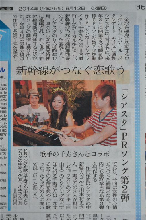 Seattle Standard Cafe' feat.千寿 (2)