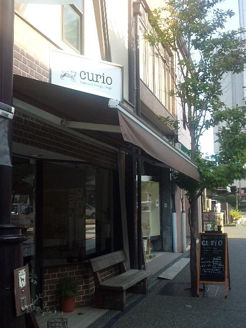 Curio で リフレッシュ♪ (1)