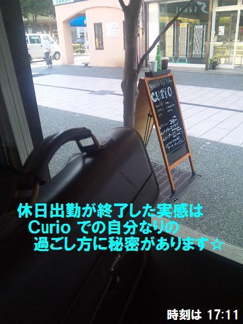 Curio で リフレッシュ♪ (3)