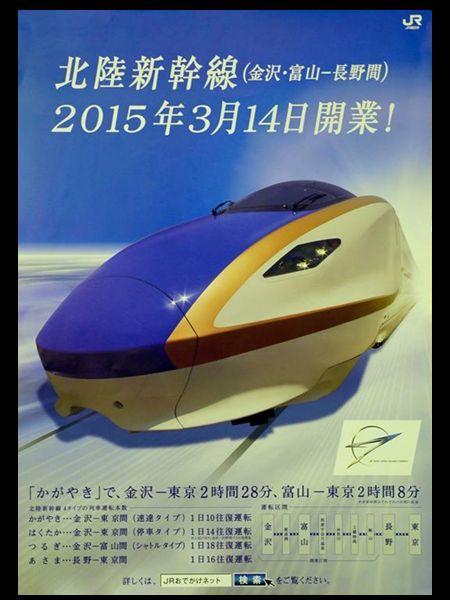 北陸新幹線 2015年3月14日開業ポスター