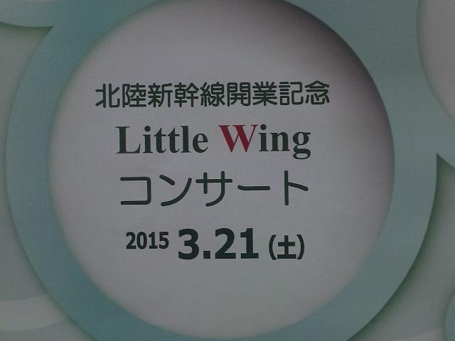 北陸新幹線開業記念 little Wing コンサート
