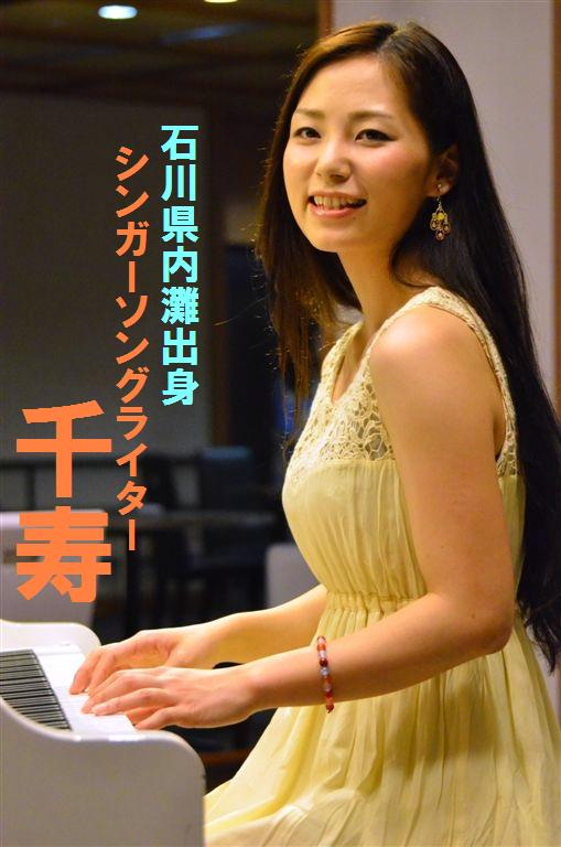 シンガーソングライター 千寿