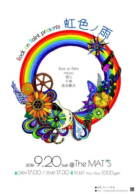 The MATS 虹色ノ雨