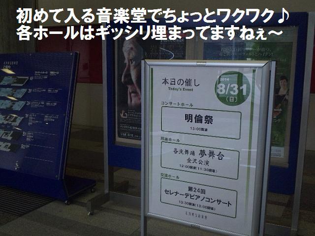 明倫祭 石川県立音楽堂 (3)