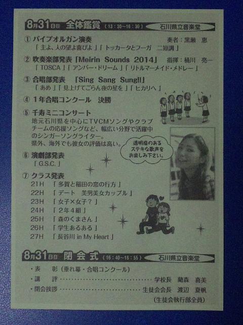 明倫祭 石川県立音楽堂 (3-2)