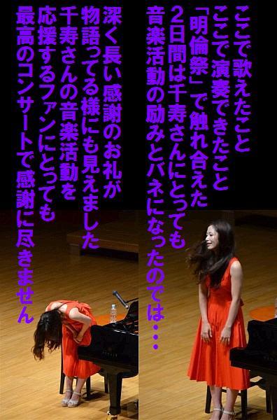 明倫祭 石川県立音楽堂 (25)