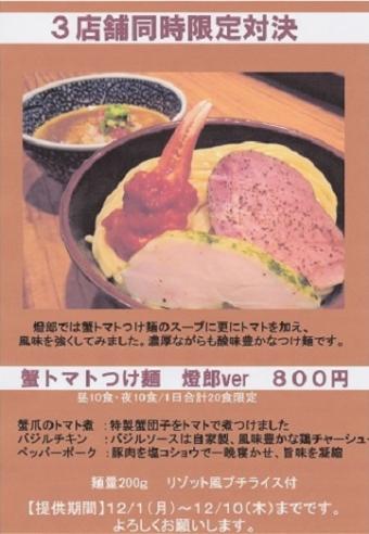蟹トマトつけ麺燈郎