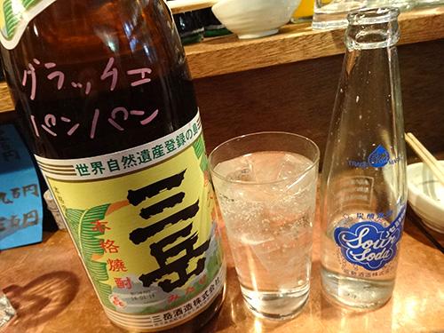 06三岳ソーダ