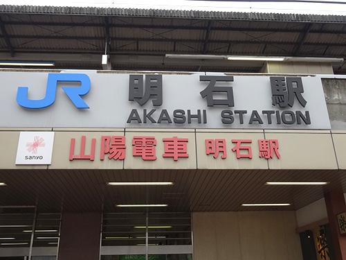 03明石駅