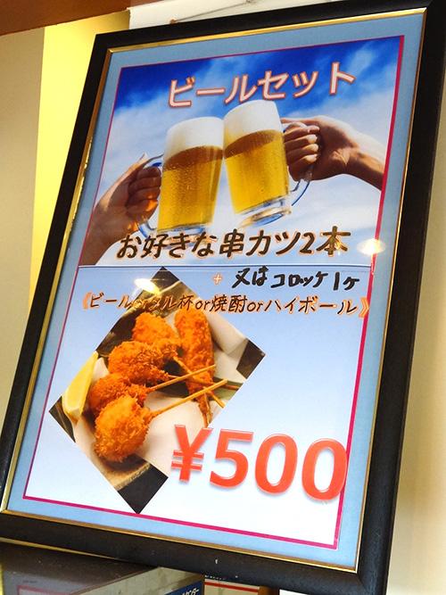 11ビールセット500