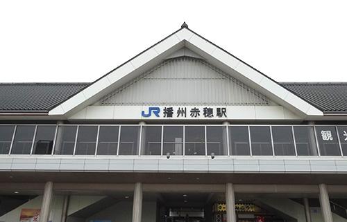 21播州赤穂駅