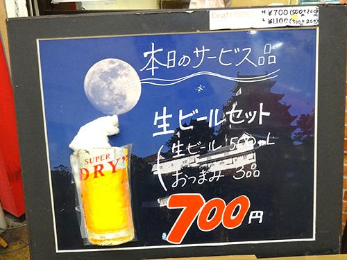 72生ビールセット700