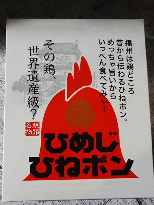 06ひめじひねポン