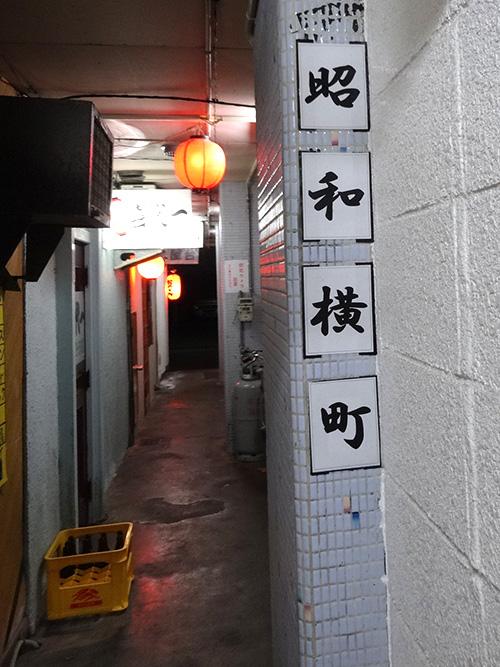 73昭和横町