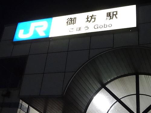 51御坊駅