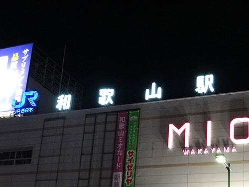 54和歌山駅