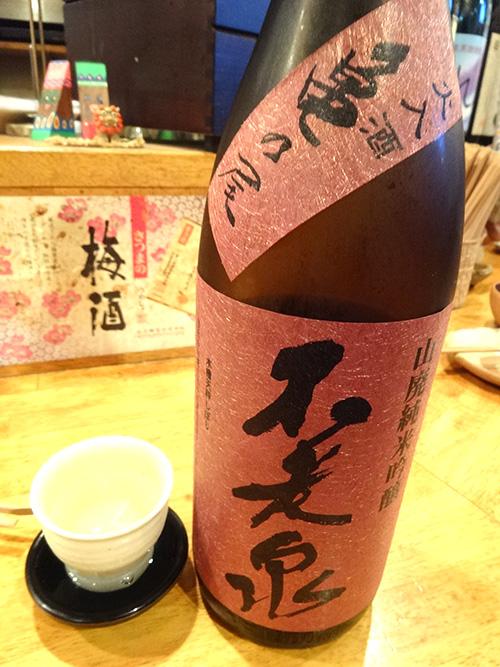 09亀の尾 不老泉 山廃純米吟醸