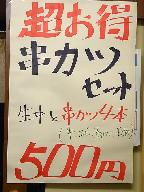 02串カツセット500