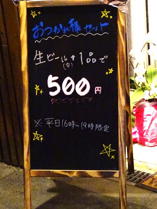 22おつかれ様セット500