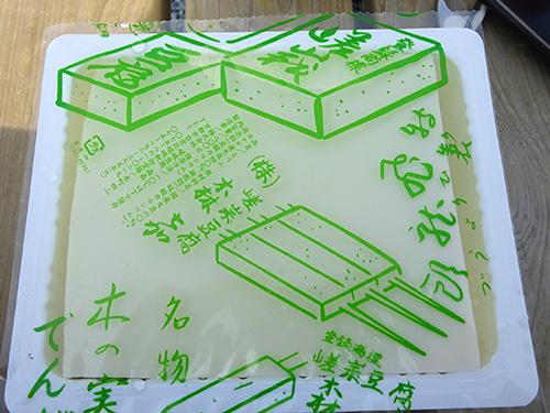 12嵯峨豆腐