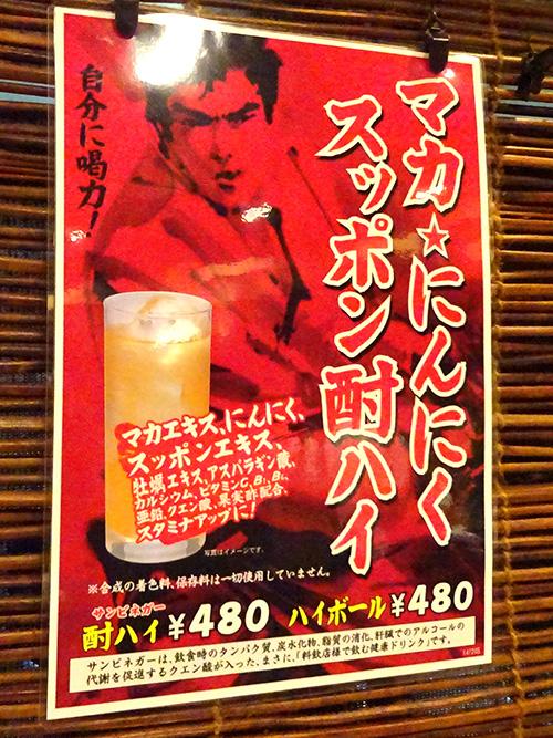 58マカ★にんにくスッポン酎ハイ
