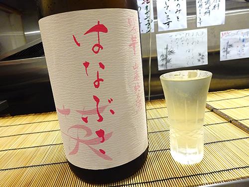 20英山廃純米酒