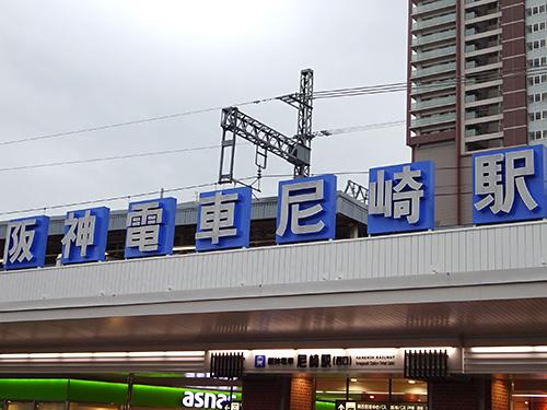 01阪神尼崎