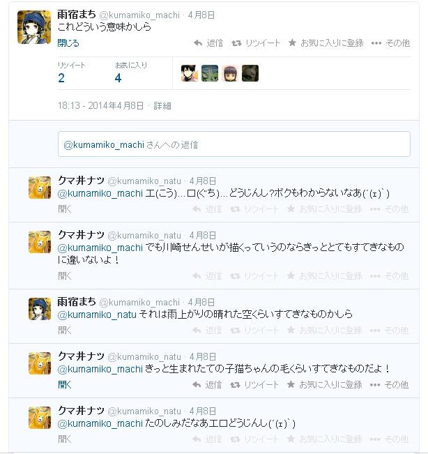 くまみこエロ同人誌 (2)