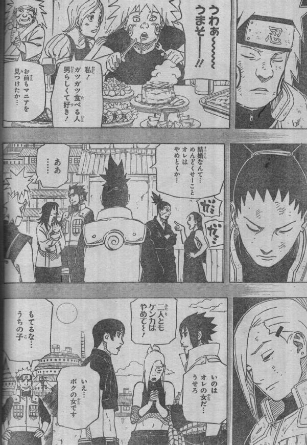 NARUTO無限月読2