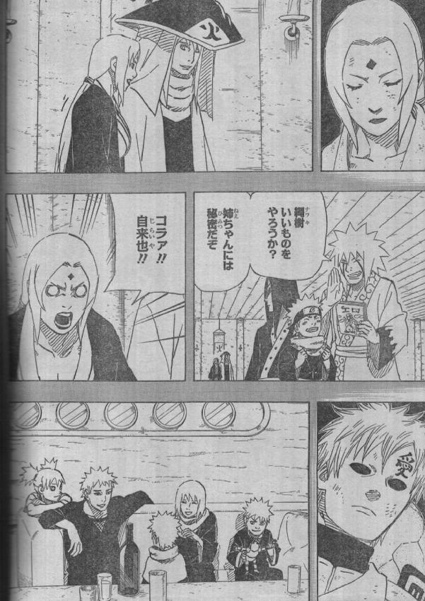 NARUTO無限月読4