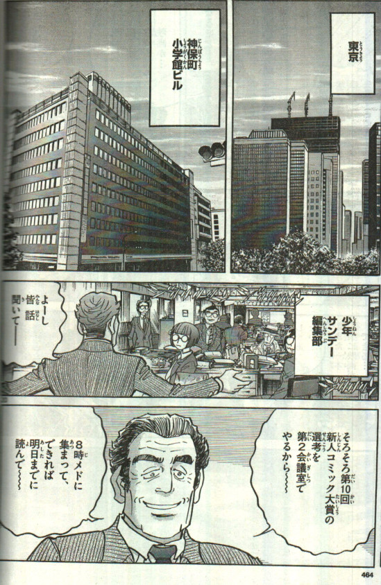 アオイホノオ】小学館新人コミッ...