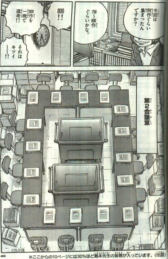 02アオイホノオ小学館新人コミック大賞