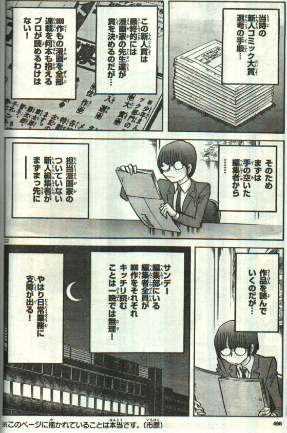 03アオイホノオ小学館新人コミック大賞