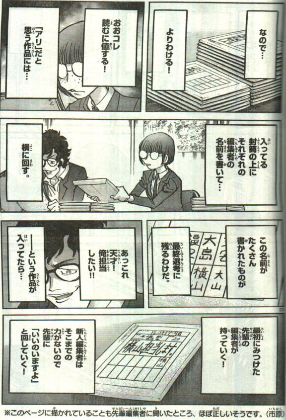 04アオイホノオ小学館新人コミック大賞