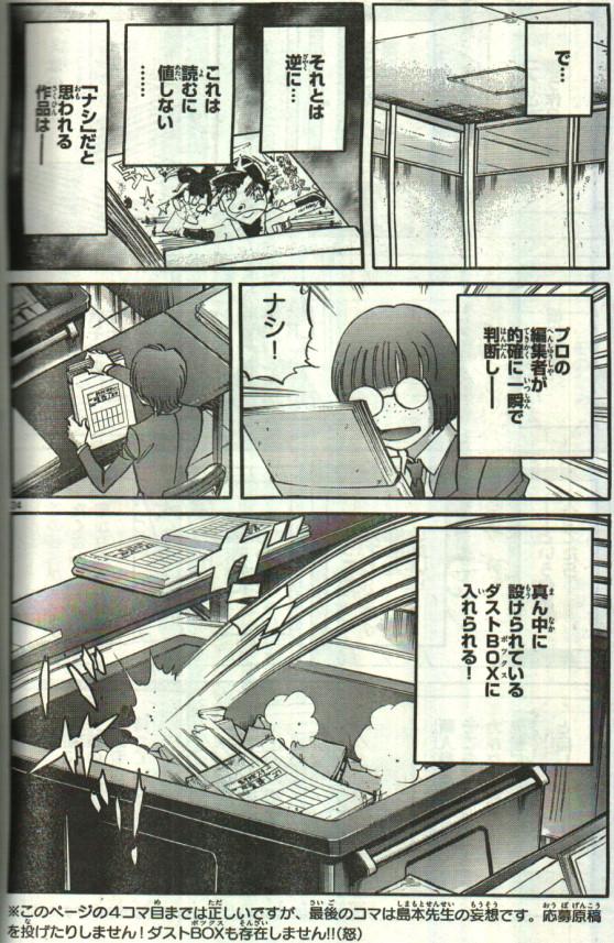 05アオイホノオ小学館新人コミック大賞