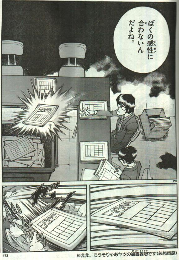 13アオイホノオ小学館新人コミック大賞