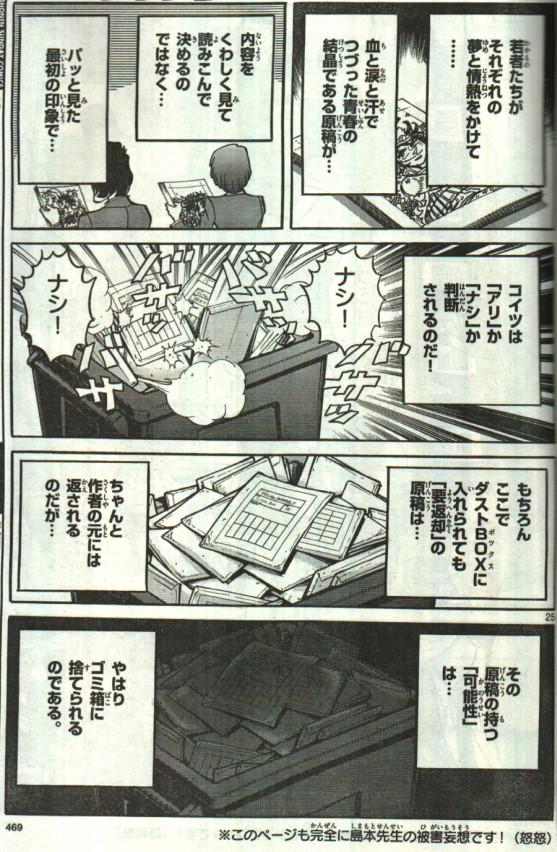 06アオイホノオ小学館新人コミック大賞