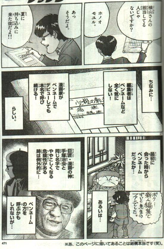 10アオイホノオ小学館新人コミック大賞