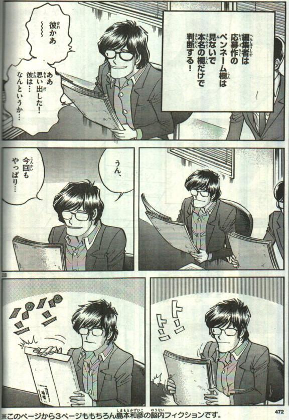 12アオイホノオ小学館新人コミック大賞